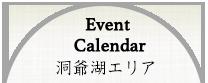 Event Calendar 洞爺湖エリア