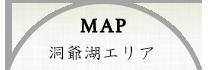 MAP 洞爺湖温泉エリア