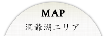 MAP 洞爺湖エリア